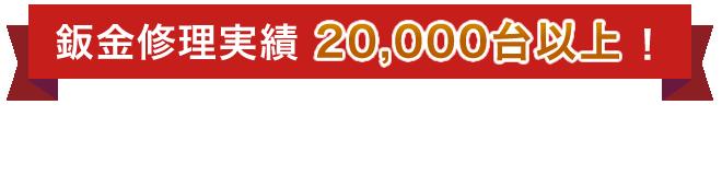修理台数20,000台以上の実績