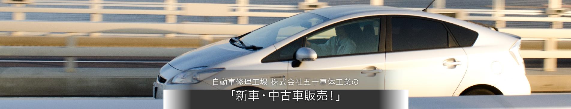 五十車体の新車・中古車販売
