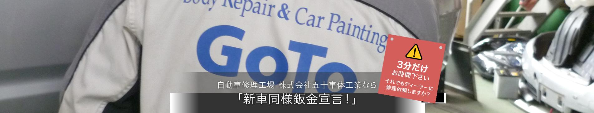 自動車工場五十車体工業なら、新車同様板金宣言!