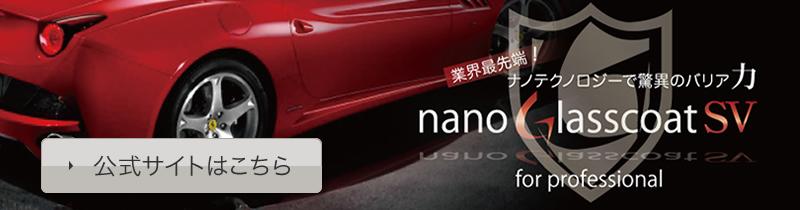 ナノグラスコートジャパン