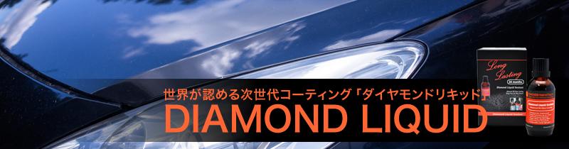 ダイヤモンドリキッド