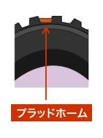 タイヤのプラッドフォーム